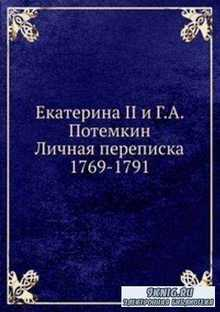 Вячеслав Лопатин - Екатерина II и Г.А.Потемкин. Личная переписка (1769-1791) (1997)