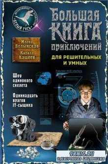 Большая книга приключений (37 книг) (2008-2016)
