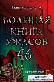 Большая книга ужасов (75 книг) (2008-2016)
