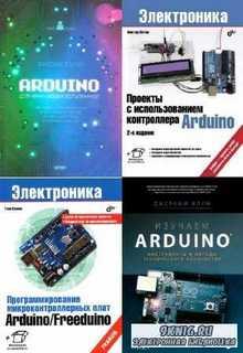 коллектив - Arduino. Сборник (9 книг + 6 CD)