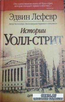 Эдвин Лефевр - Истории Уолл-стрит (2004)