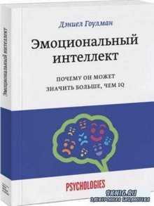 Дэниел Гоулман - Эмоциональный интеллект (2009)