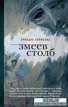 Ариадна Борисова, Мария Метлицкая - За чужими окнами (25 книг) (2011-2016)