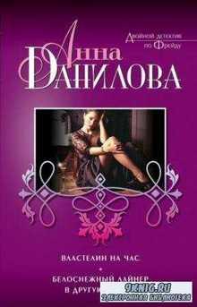 Анна Данилова - Собрание сочинений (120 книг) (1998-2014)