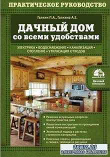 Пётр Галкин, Анастасия Галкина - Дачный дом со всеми удобствами (2015)
