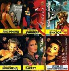 Баттерфляй (87 книг) (1994-1998)