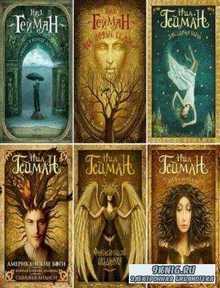 Мастера магического реализма (18 книг) (2012-2016)