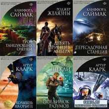 коллектив - Серебряная коллекция фантастики. Сборник (49 книг)