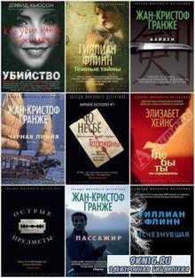 Звезды мирового детектива (95 книг) (2014-2016)