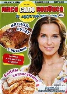 Мясо, сало, колбаса и другие чудеса №2 2016