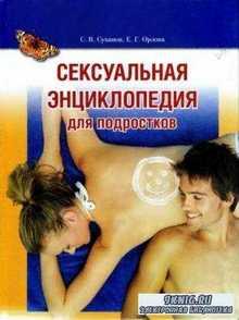 Суханов С.В., Орлова. Е.Г. - Сексуальная энциклопедия для подростков (2008)