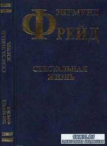 Зигмунд Фрейд - Собрание сочинений в 10 томах (10 томов) (2003-2008)
