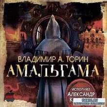 Торин Владимир - Амальгама (Аудиокнига) m4b