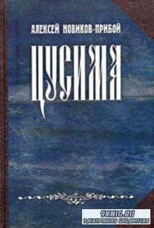 Алексей Новиков-Прибой - Собрание сочинений (38 произведений) (1929-2016)