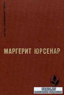 Мастера современной прозы (65 книг) (1970-2002)
