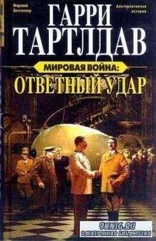Гарри Тертлдав - Собрание сочинений (65 книг) (1994-2012)