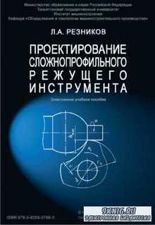 Л.А. Резников - Проектирование сложнопрофильного режущего инструмента