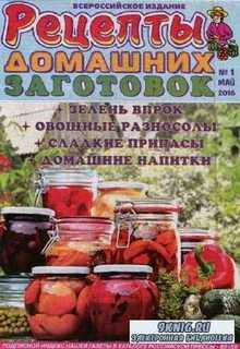 Рецепты домашних заготовок №1 2016