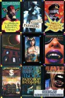 Мастера современной прозы (Эксмо) (52 книги) (2002-2006)