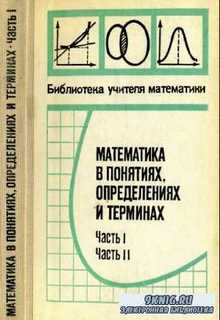 Олег Мантуров - Математика в понятиях, определениях и терминах. В 2-х частя ...