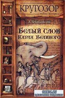 Левандовский Анатолий - Белый слон Карла Великого (Аудиокнига)