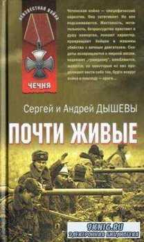 Афган. Чечня. Локальные войны (444 книги) (2006-2014)
