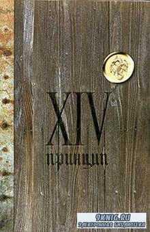 XIV принцип (2005)