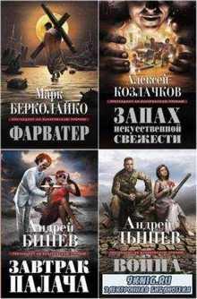 Претендент на Букеровскую премию (8 книг) (2013-2016)