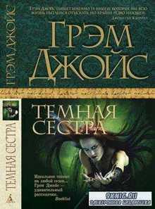 Грэм Джойс - Собрание сочинений (14 книг) (2003-2016)