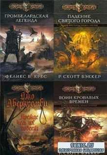 коллектив - Черная Fantasy. Сборник (32 книги)