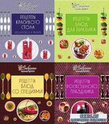 Е. Левашева - Секреты хорошей кухни. Сборник (4 книги)