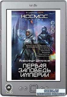 Шапочкин Александр - Первая заповедь Империи