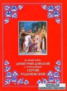 Коллектив - Благоверный великий князь Димитрий Донской и преподобный Сергий ...