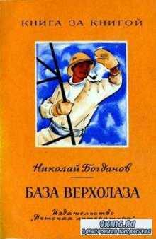 Николай Богданов - Собрание сочинений (25 произведений) (1925-1984)