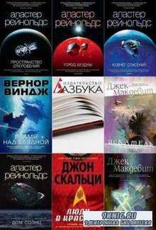 Звезды новой фантастики (23 книги) (2014-2016)