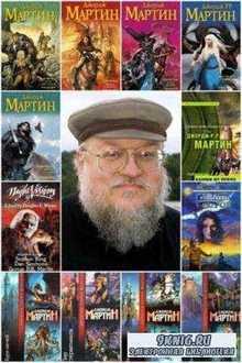 Джордж Р.Р. Мартин - Собрание сочинений (92 произведения) (1993-2016)