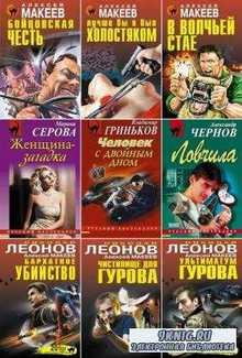 Чёрная кошка (Русский бестселлер) (1136 книг) (1993-2016)