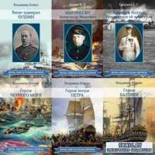 Жизнь замечательных моряков (15 книг) (2015)