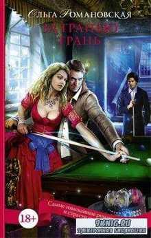 Пятьдесят оттенков магии, 7 книг (2015-2016)