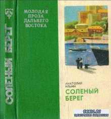 Молодая проза Дальнего Востока (16 книг) (1978-1988)