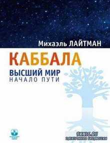 Михаэль Лайтман - Каббала. Высший мир. Начало пути (2015)