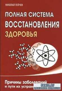 Николай Пейчев - Полная система восстановления здоровья