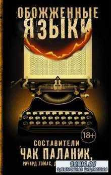 Чак Паланик и его бойцовский клуб (19 книг) (2013-2016)