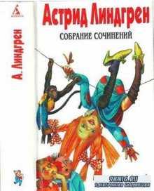 Астрид Линдгрен - Собрание сочинений в 6 томах (6 томов + 2 дополнительных) (1997-1999)