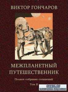 Виктор Гончаров - Полное собрание сочинений (6 томов) (2016)