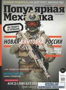 Популярная Механика №6 (164) (июнь /  2016)
