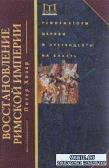Memorialis (5 книг) (2012-2013)