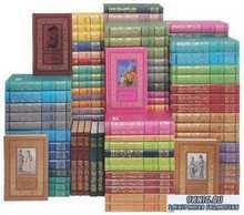 Большая библиотека приключений и научной фантастики (48 книг) (1994-2005)