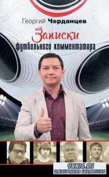 Георгий Черданцев - Записки футбольного комментатора (2015)