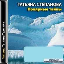 Степанова Т. -  Полярные тайны  (аудиокнига)